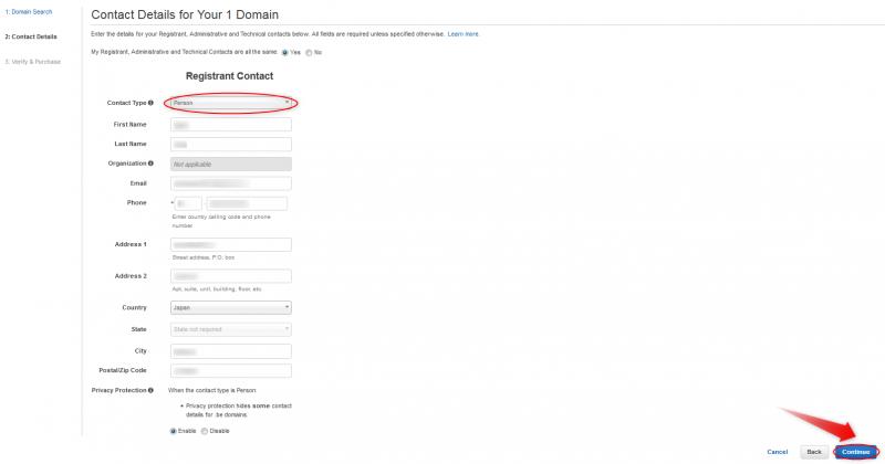 ドメイン登録者の連絡先情報を入力する
